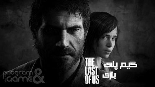 دانلود گیم پلی بازی The last of us