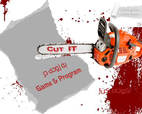 http://game-program1.persiangig.com/Images/gnp/Cut_It%21.jpg